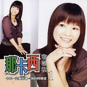 詹雅雲 歌手頭像