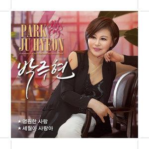 Park Ju Hyeon (박주현)