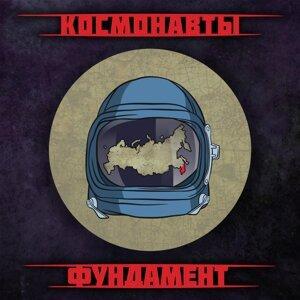 Космонавты 歌手頭像