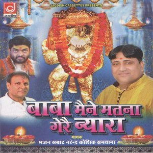 Narender Kaushik Samchana 歌手頭像