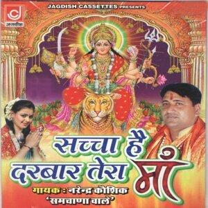 Narender Kaushik Samchana Wale 歌手頭像