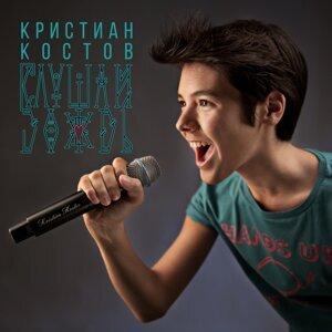 Кристиан Костов 歌手頭像