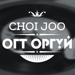 Choi Joo 歌手頭像
