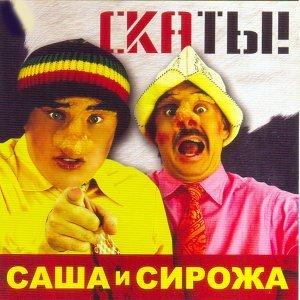 Саша и Сирожа 歌手頭像
