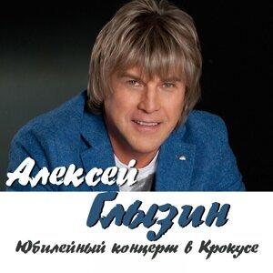Алексей Глызин 歌手頭像