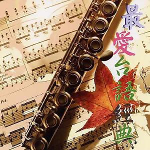最愛台語經典2004 歌手頭像