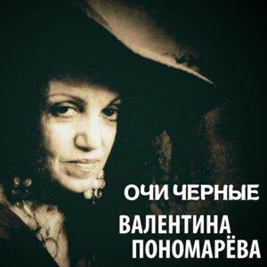 Валентина Пономарёва 歌手頭像