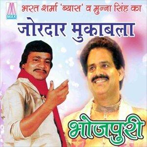 Bharat Sharma Byas, Munna Singh 歌手頭像