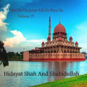 Hidayat Shah, Shahidullah 歌手頭像