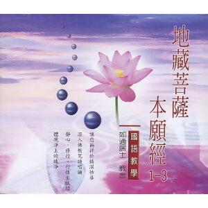 地藏菩薩本願經國語教學(1-3) 歌手頭像