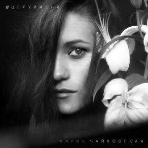 Мария Чайковская 歌手頭像