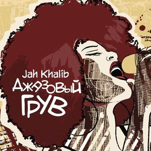 Jah Khalib 歌手頭像