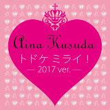 Aina Kusuda (楠田亜衣奈)