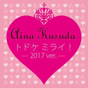 楠田亜衣奈 (Aina Kusuda) 歌手頭像