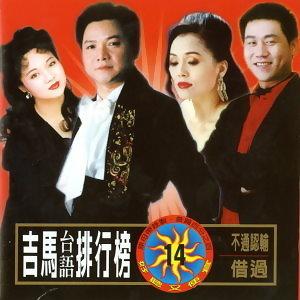吉馬台語排行榜 歌手頭像