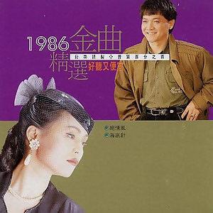 1986精選金曲-台語金榜(2) 歌手頭像