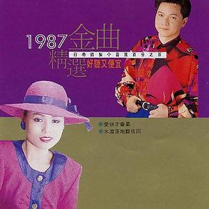 1987精選金曲-台語金榜(3) 歌手頭像