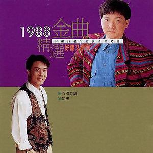 1988精選金曲-台語金榜(4) 歌手頭像