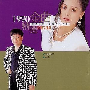 1990精選金曲-台語金榜(6) 歌手頭像