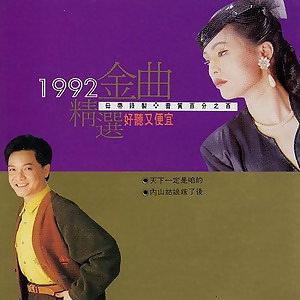 1992精選金曲-台語金榜(8) アーティスト写真