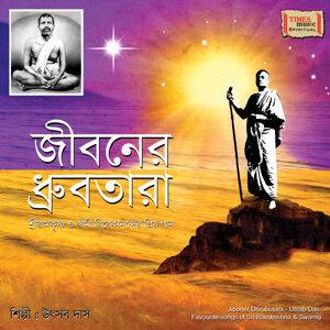 Dr. Utsab Das 歌手頭像