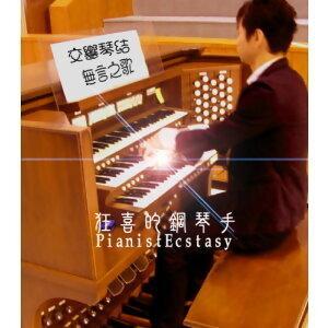 狂喜的鋼琴手 歌手頭像