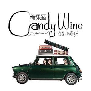 糖果酒 (Candy Wine) 歌手頭像