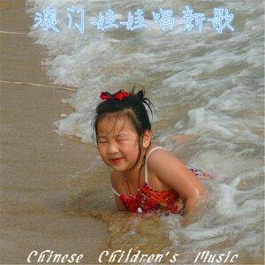 小蓓蕾组合, 容韵琳, 陈子弘 歌手頭像