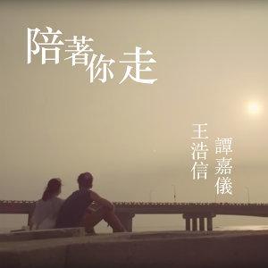 王浩信 & 譚嘉儀 (Vincent Wong & Kayee Tam) 歌手頭像