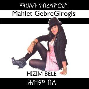 Mahlet Gebregiorgis 歌手頭像