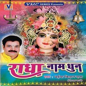 Bhaiya Kishan Daas 歌手頭像