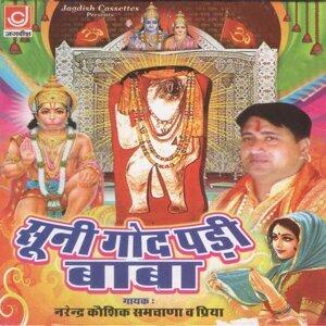 Narender Kaushik, Priya 歌手頭像