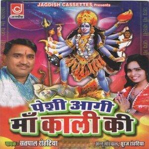 Satpaal Rohtiya, Annu Morwaal, Suraj Rohtiya 歌手頭像