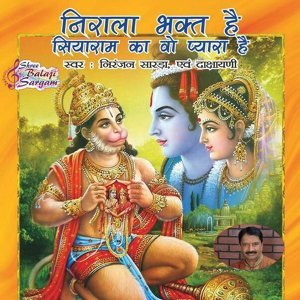 Niranjan Sarda, Dashayani 歌手頭像
