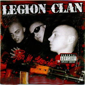 Legion Clan 歌手頭像