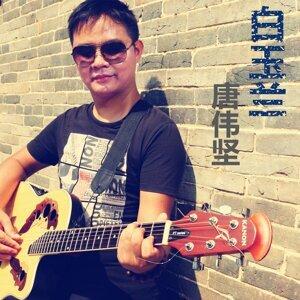 唐伟坚 歌手頭像