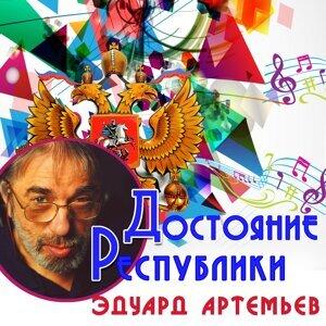 Эдуард Артемьев