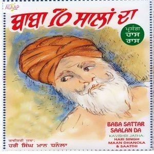 Hari Singh Maan Dhanola 歌手頭像