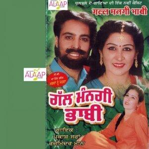 Parkash Saran, Rajminder Maan 歌手頭像