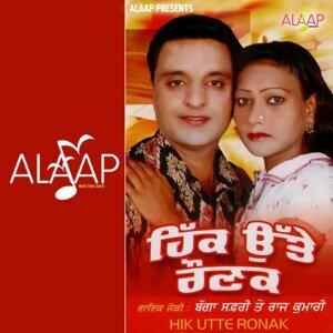 Bagga Safri, Raj Kumari 歌手頭像
