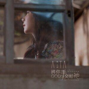 徐小萍 (A Ta) 歌手頭像
