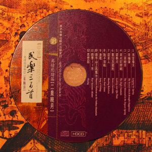 中國民樂300首 歌手頭像