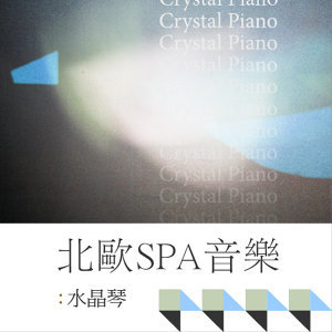 Crystal Piano 歌手頭像