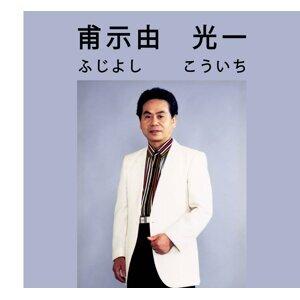 Kouichi Fujiyoshi, Chikgea Asai 歌手頭像
