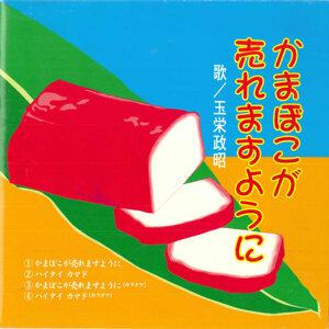 Masaaki Tamae, Aiko Yohen 歌手頭像