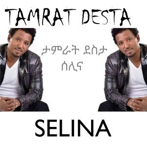 Tamrat Desta 歌手頭像
