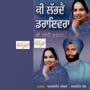 Amardeep Ambra, Daljit Kaur 歌手頭像