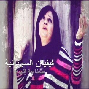 Vivian El Sodaneya 歌手頭像