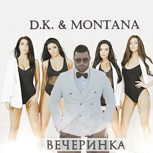 Montana, D.K 歌手頭像