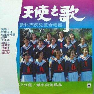敦化兒童合唱團 歌手頭像